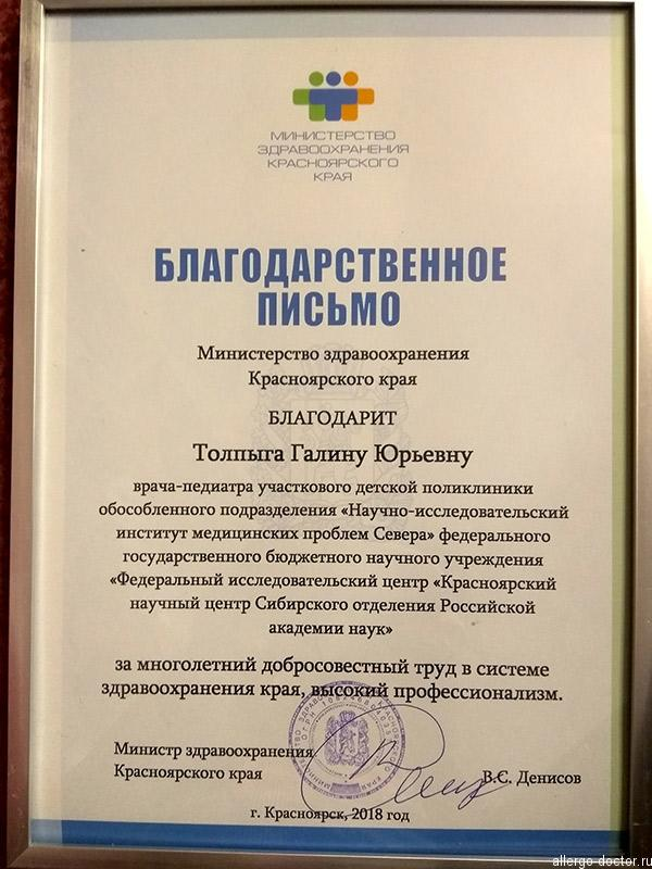 Благодарственное письмо Толпыга Галина Юрьевна